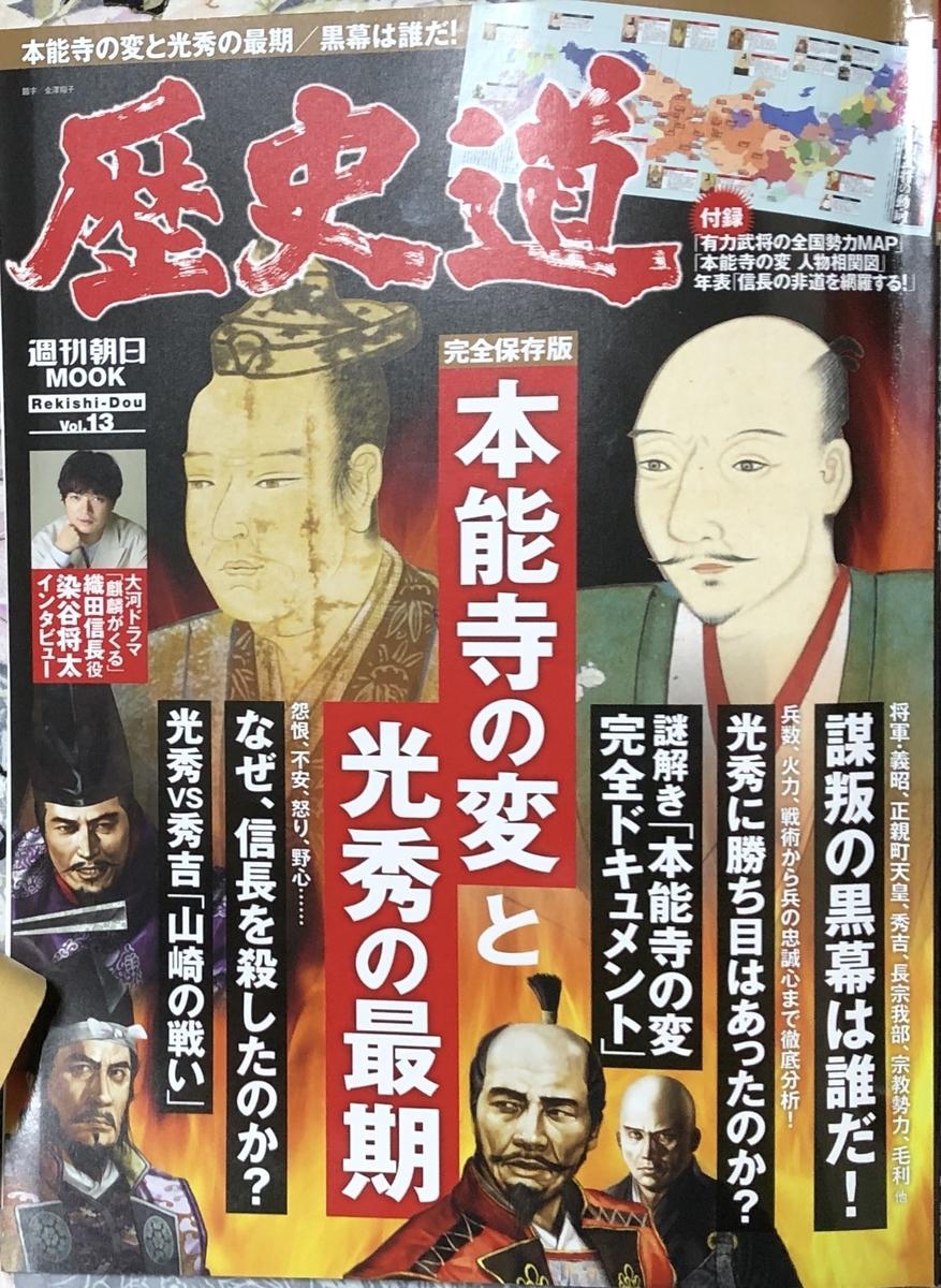 f:id:hideki-sansho:20210110211810j:plain