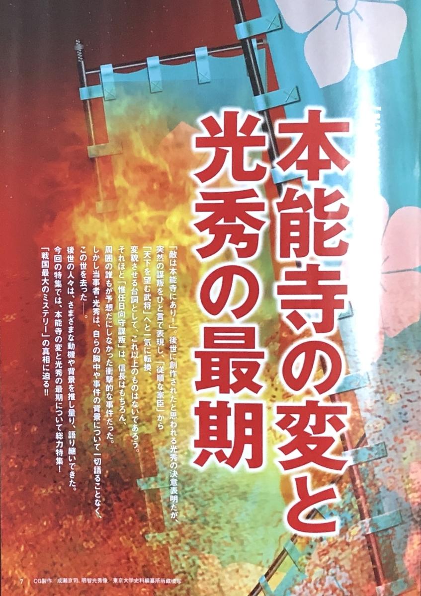 f:id:hideki-sansho:20210110224149j:plain
