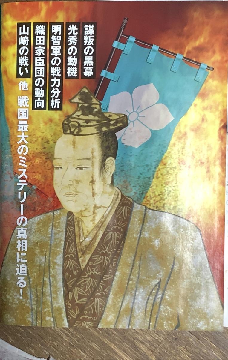 f:id:hideki-sansho:20210110224156j:plain