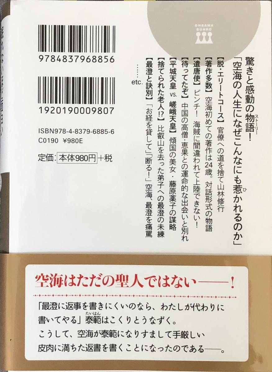 f:id:hideki-sansho:20210116204124j:plain