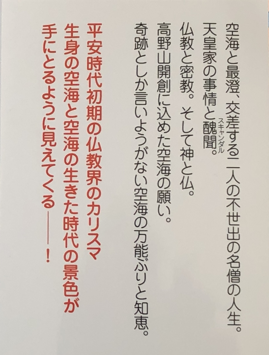 f:id:hideki-sansho:20210116204140j:plain
