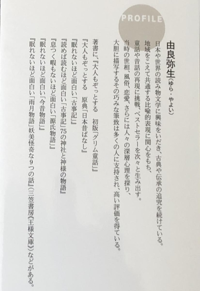 f:id:hideki-sansho:20210116204535j:plain