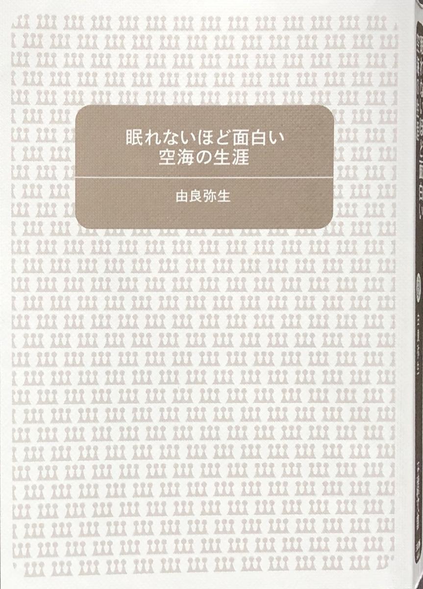 f:id:hideki-sansho:20210119182007j:plain