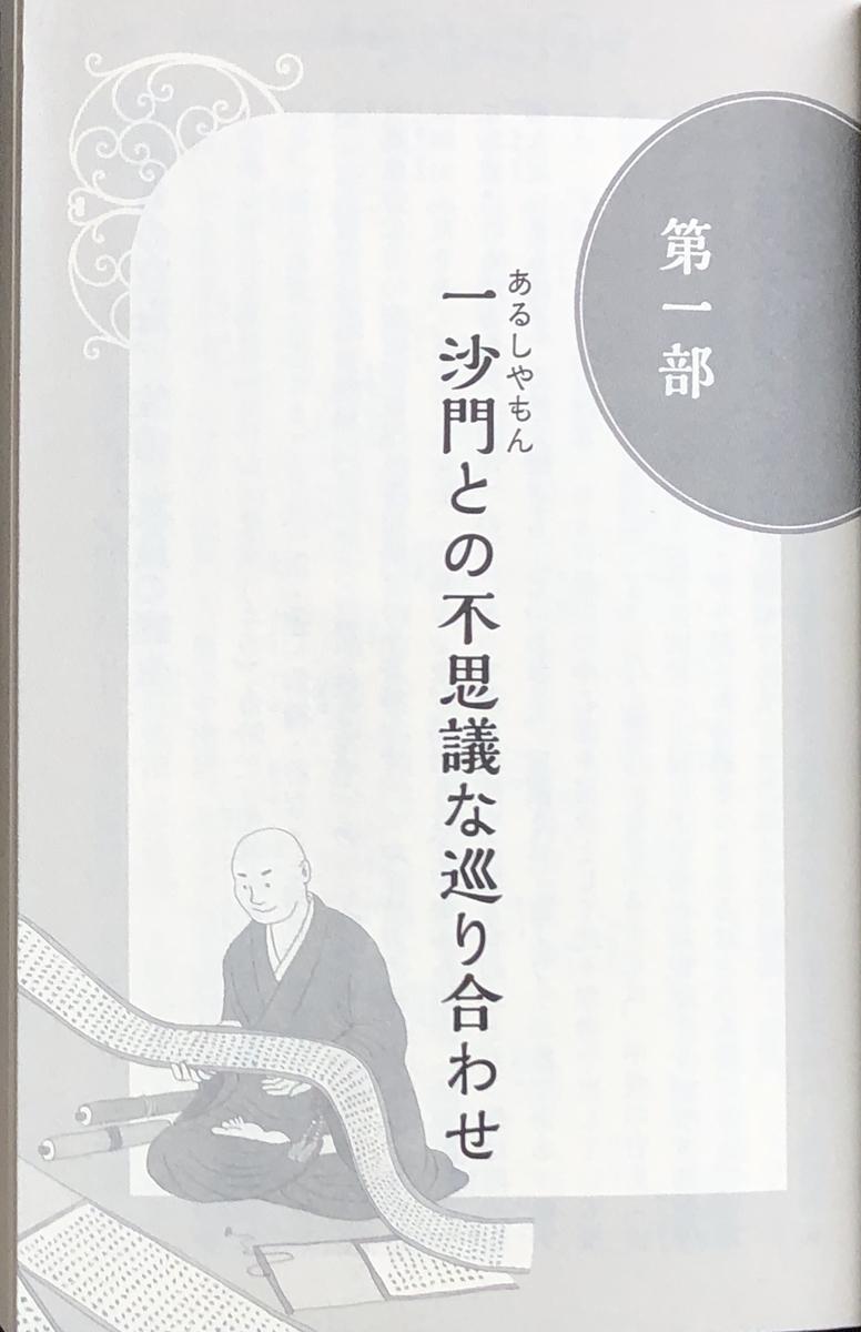 f:id:hideki-sansho:20210119182014j:plain