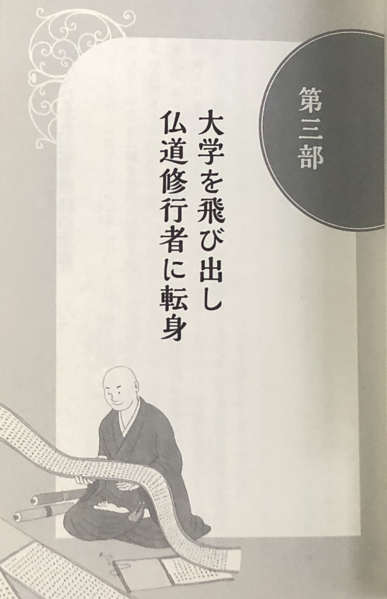 f:id:hideki-sansho:20210123172254j:plain
