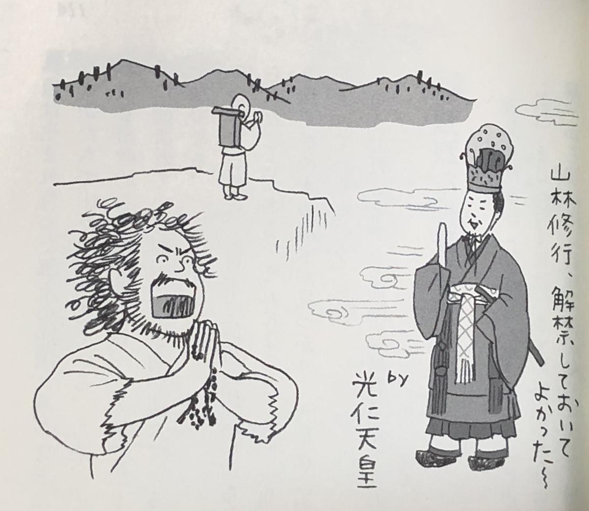 f:id:hideki-sansho:20210123172507j:plain