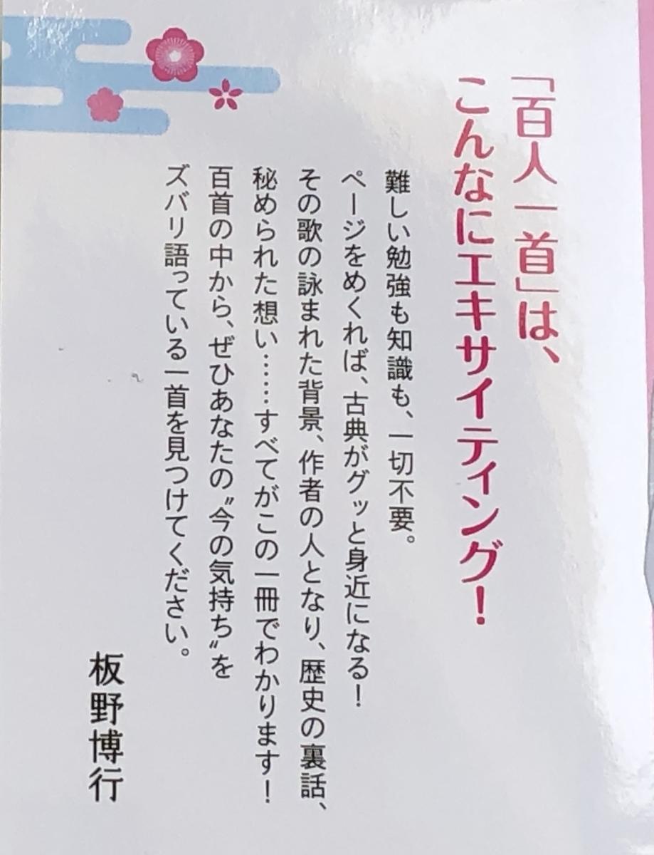 f:id:hideki-sansho:20210131142141j:plain