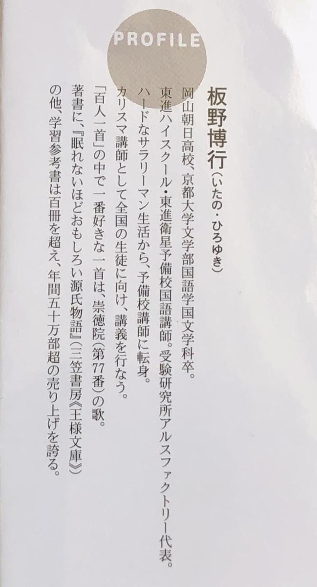 f:id:hideki-sansho:20210131142237j:plain