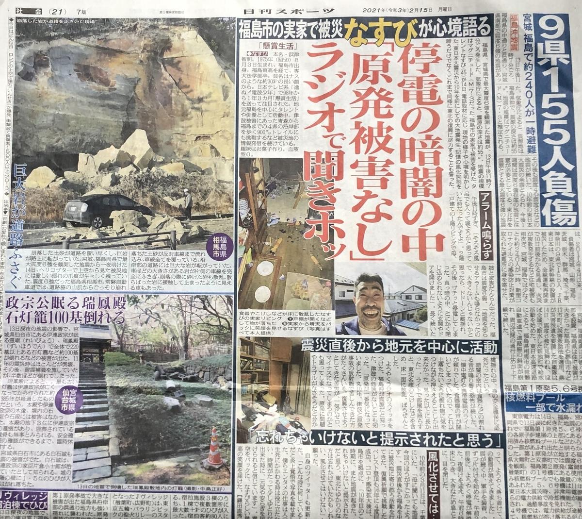 f:id:hideki-sansho:20210215150225j:plain