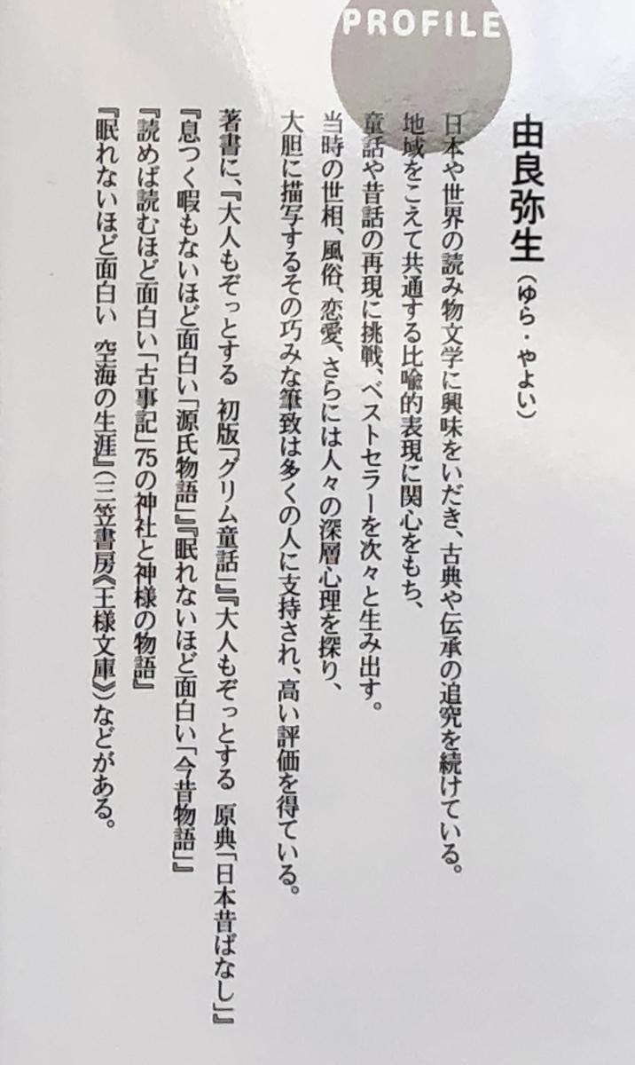 f:id:hideki-sansho:20210217133704j:plain