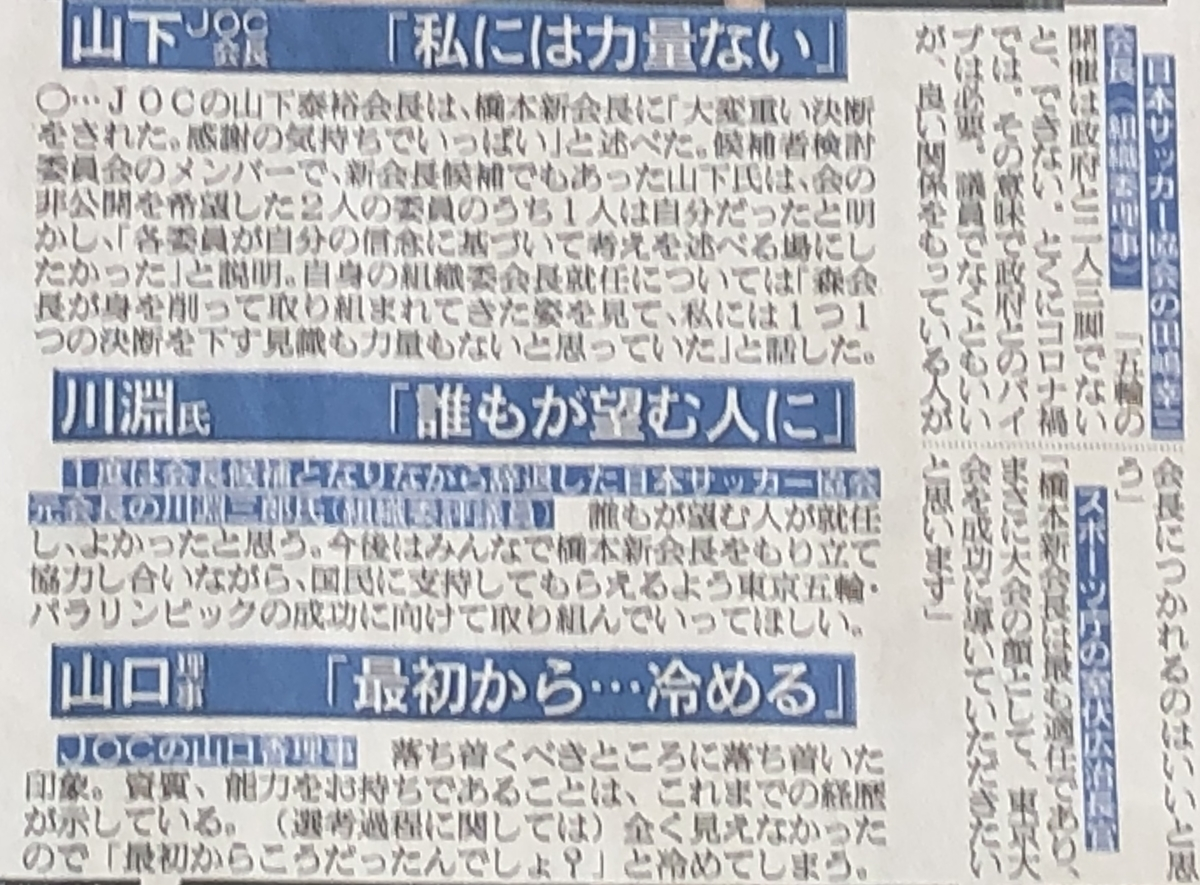 f:id:hideki-sansho:20210219111031j:plain