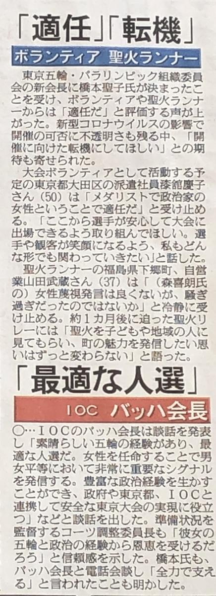 f:id:hideki-sansho:20210219111101j:plain