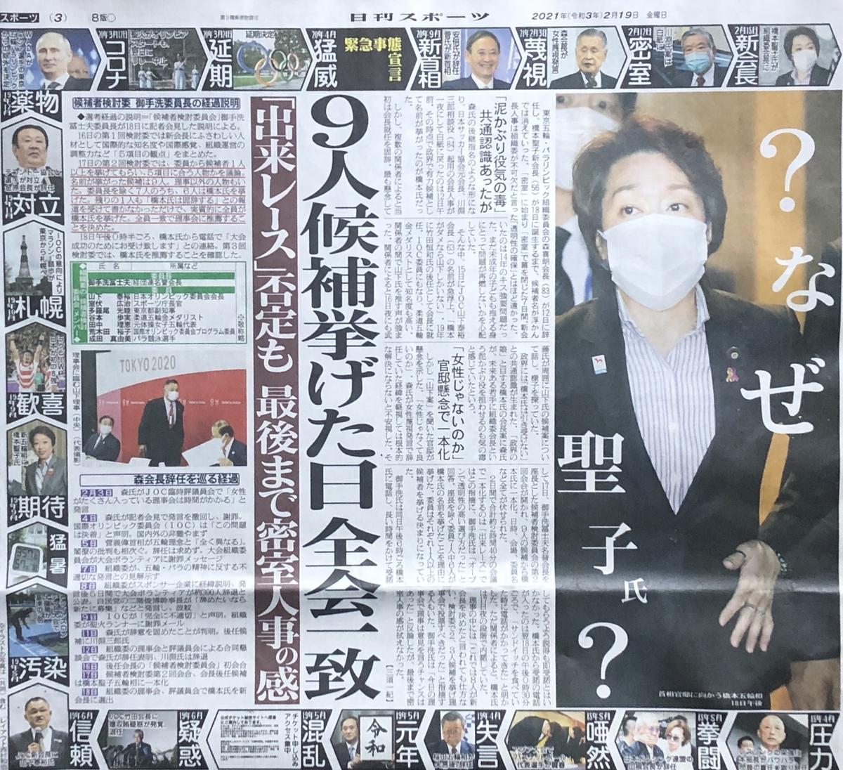 f:id:hideki-sansho:20210219112147j:plain