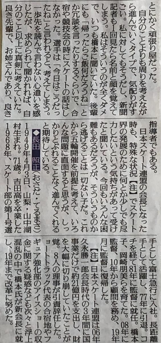 f:id:hideki-sansho:20210219120217j:plain