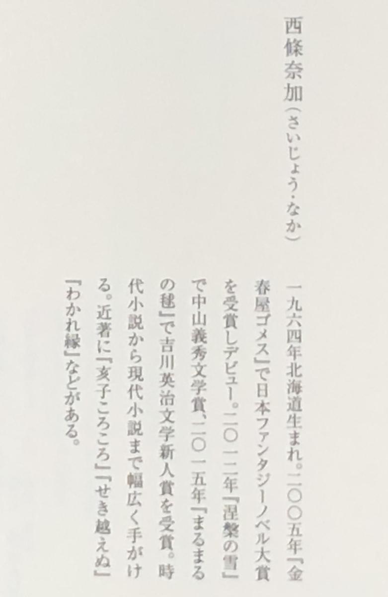 f:id:hideki-sansho:20210302152522j:plain