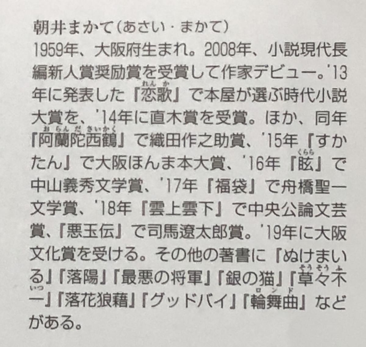 f:id:hideki-sansho:20210320225709j:plain