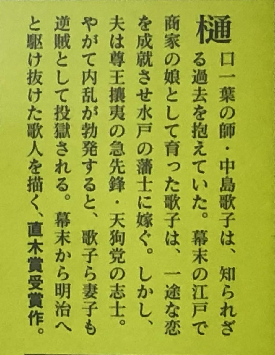 f:id:hideki-sansho:20210320230446j:plain
