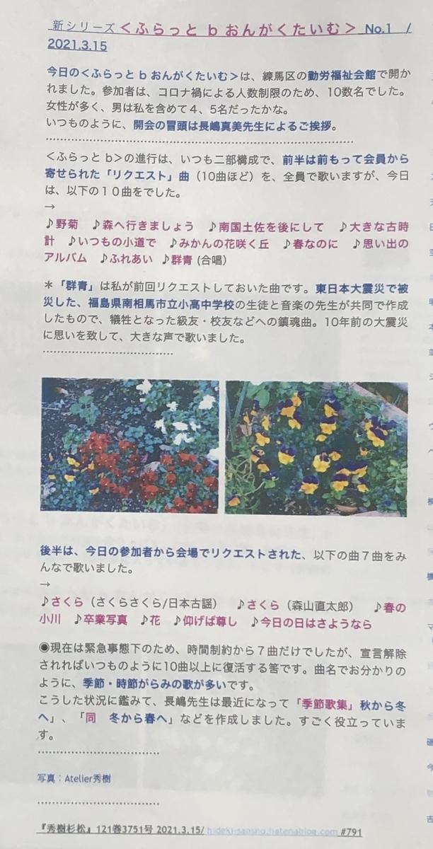 f:id:hideki-sansho:20210321115048j:plain