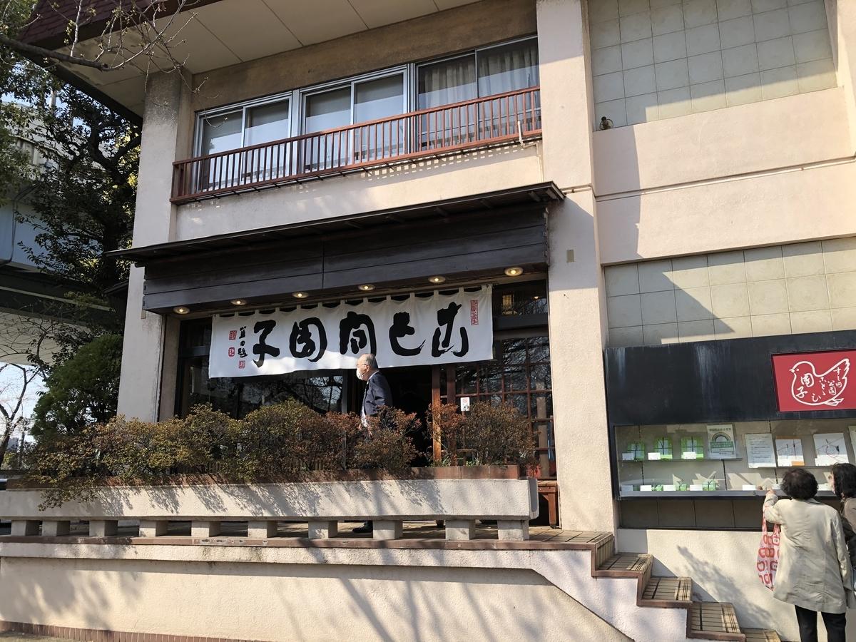 f:id:hideki-sansho:20210324130011j:plain