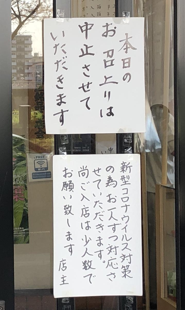 f:id:hideki-sansho:20210324130451j:plain