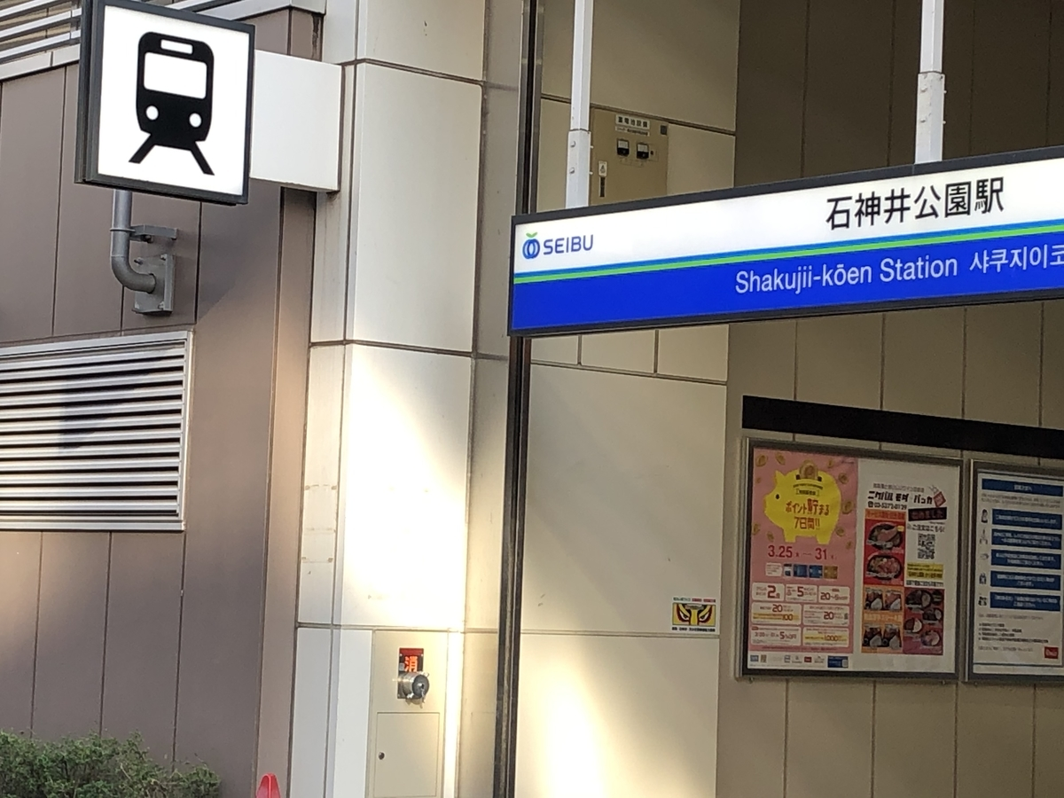 f:id:hideki-sansho:20210326194524j:plain