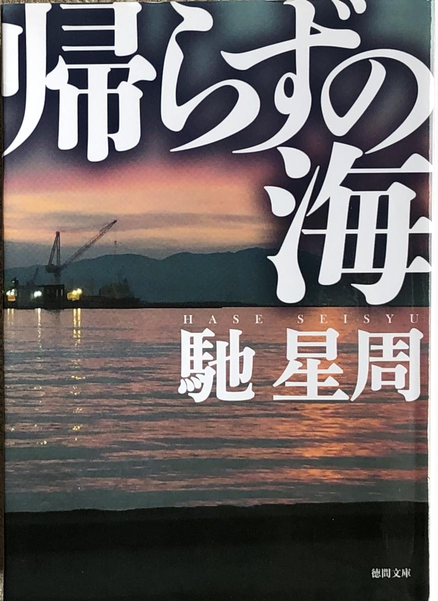 f:id:hideki-sansho:20210501141242j:plain