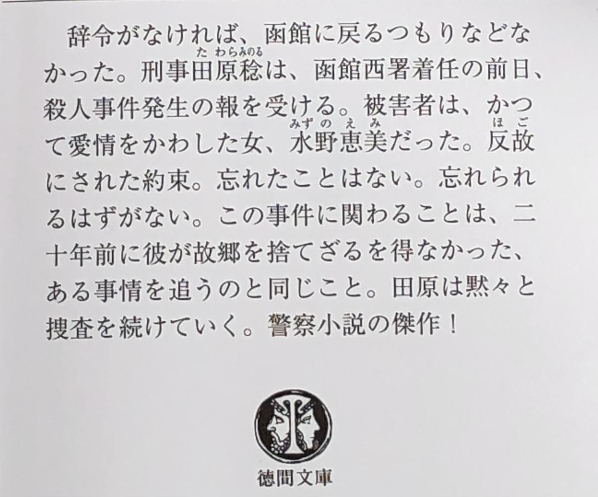 f:id:hideki-sansho:20210501141323j:plain