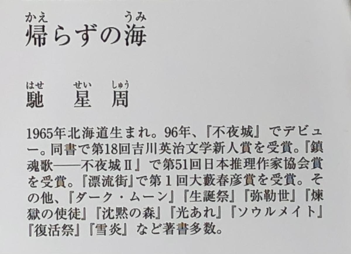 f:id:hideki-sansho:20210501141358j:plain