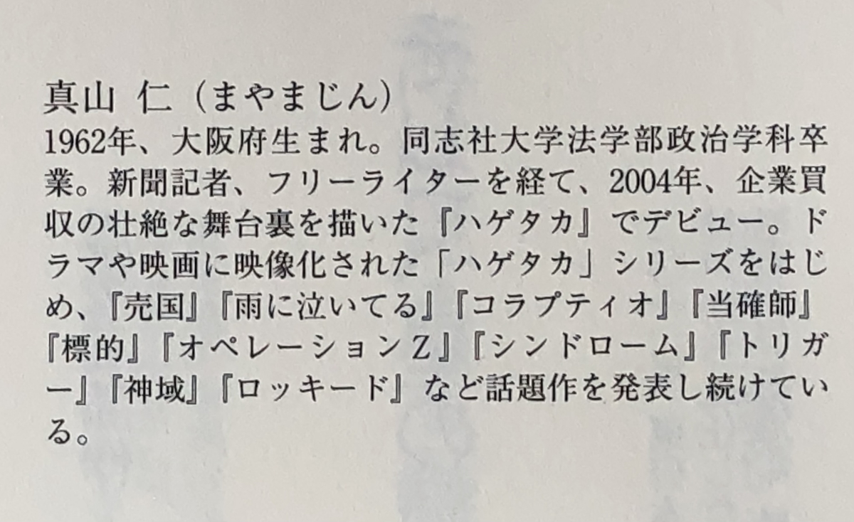 f:id:hideki-sansho:20210503143343j:plain