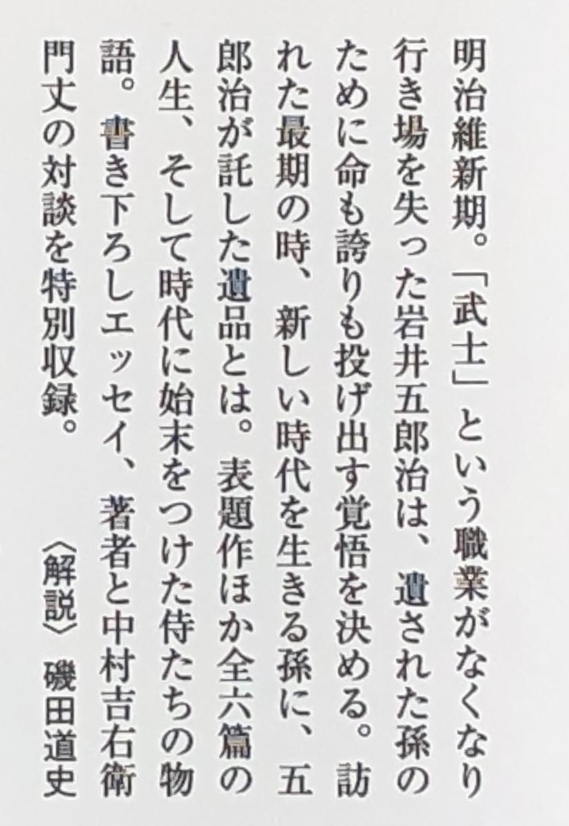 f:id:hideki-sansho:20210604135934j:plain