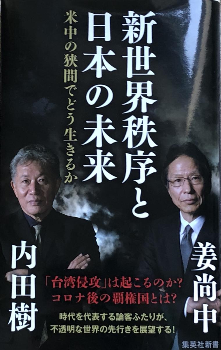 f:id:hideki-sansho:20210720155017j:plain