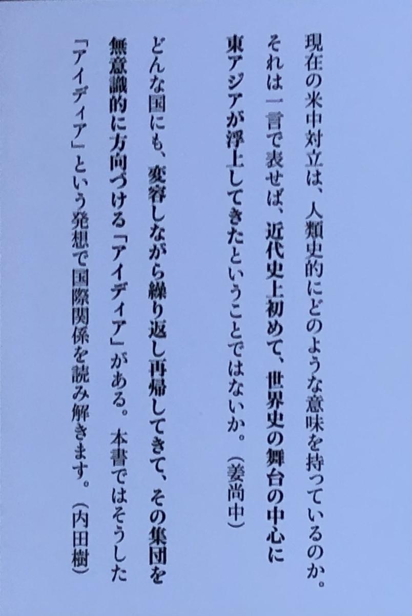 f:id:hideki-sansho:20210720155245j:plain