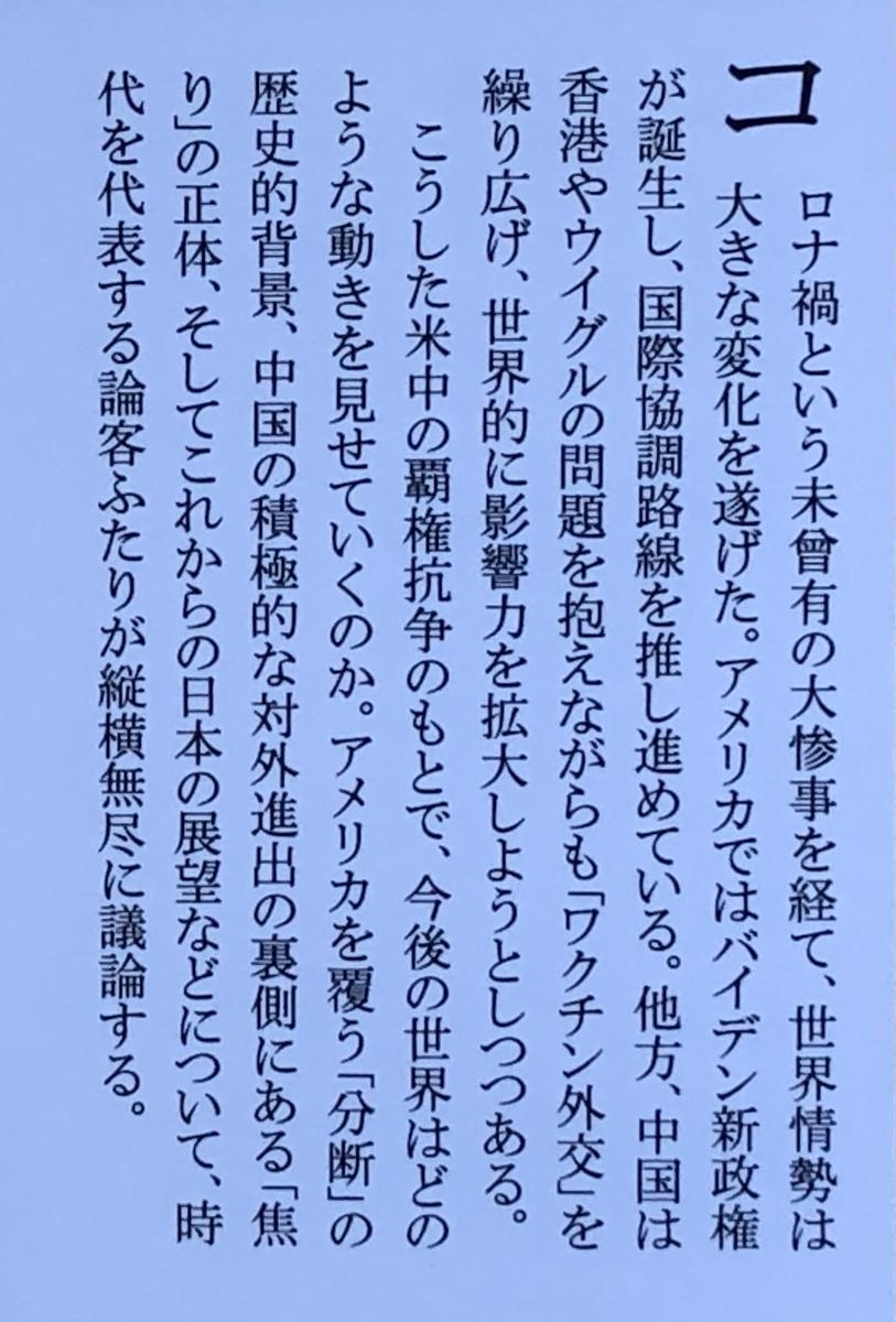 f:id:hideki-sansho:20210720155327j:plain