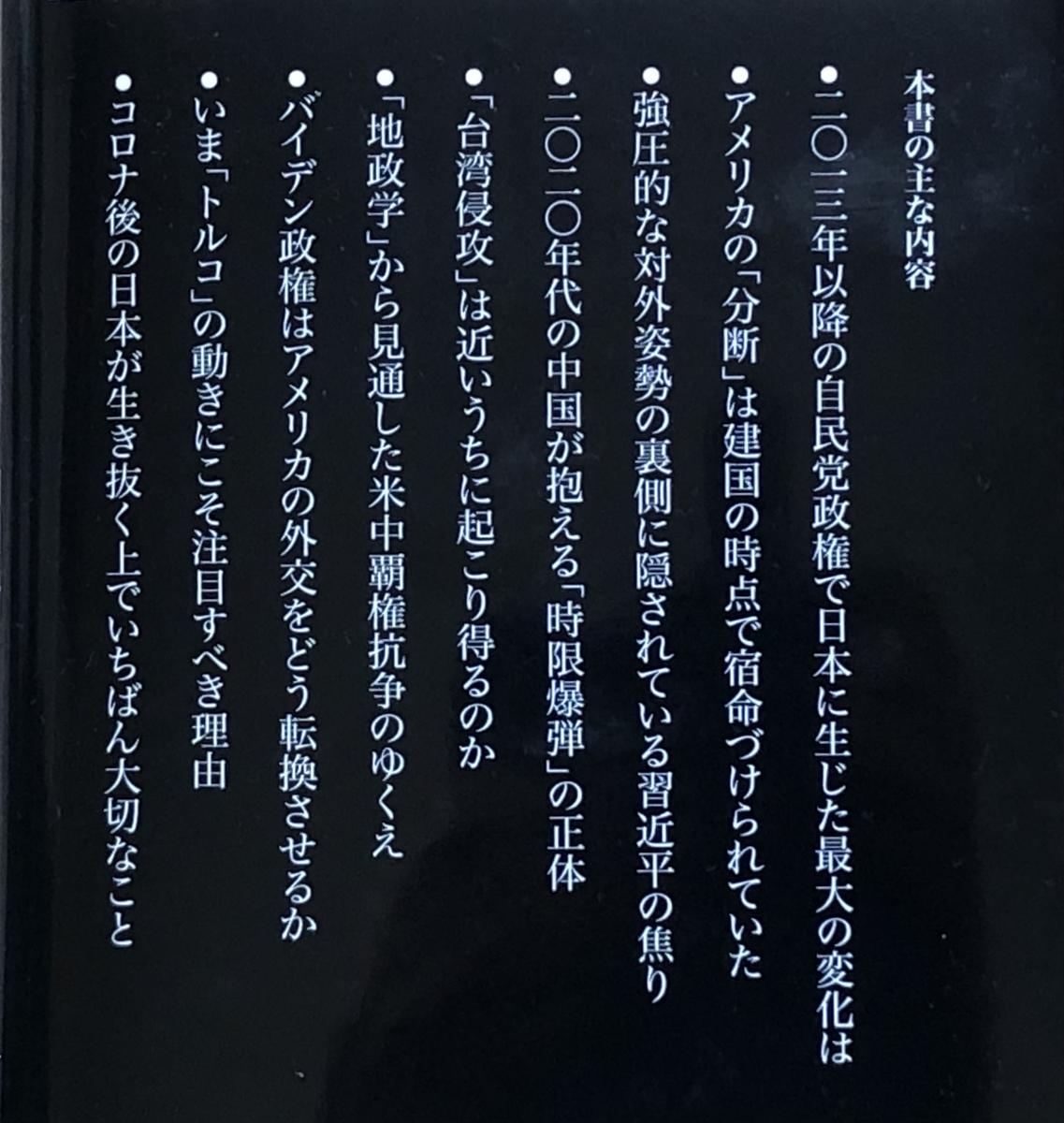 f:id:hideki-sansho:20210720155414j:plain