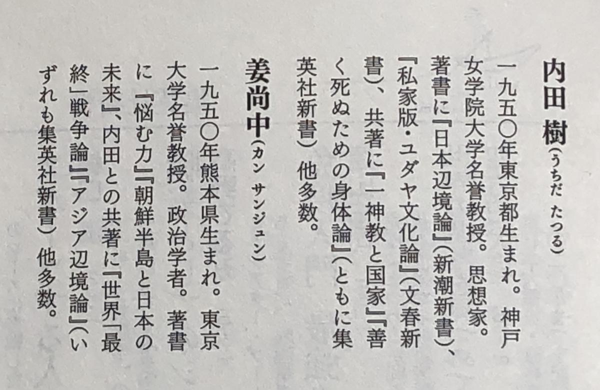 f:id:hideki-sansho:20210720160451j:plain