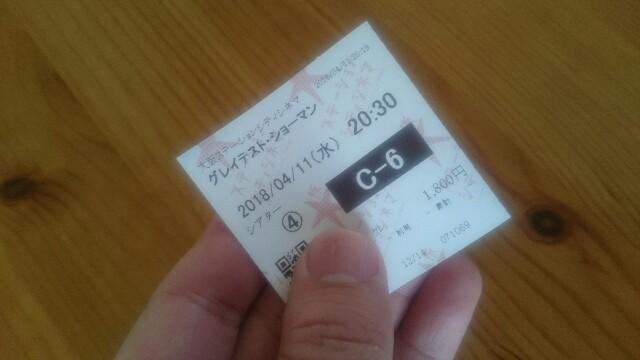 f:id:hideki20xx:20180412074742j:plain