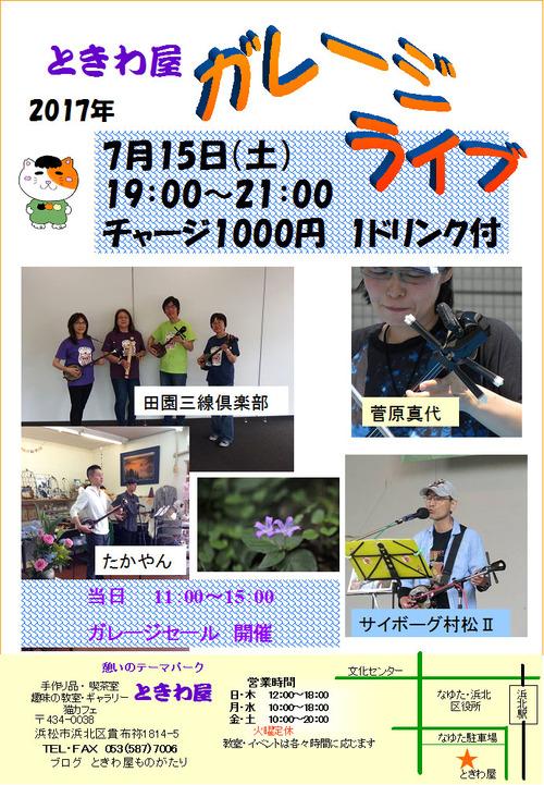 f:id:hideki_34th:20170709110715j:plain