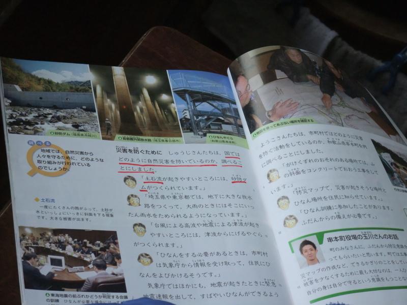 鏡山小学校の電子黒板を調査! -...