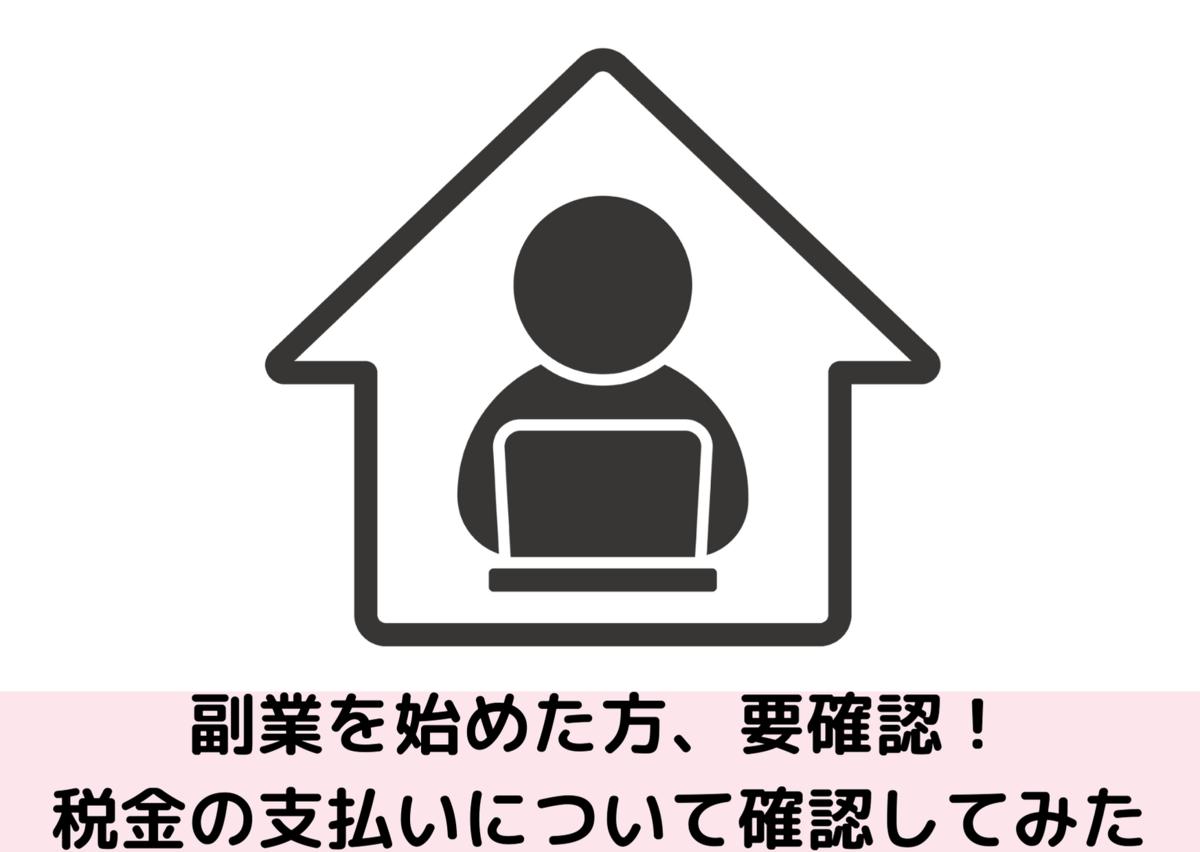 f:id:hidemaru_1988:20200717103930p:plain