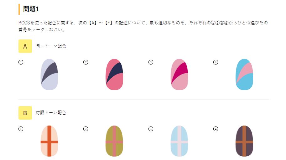 色彩検定例題