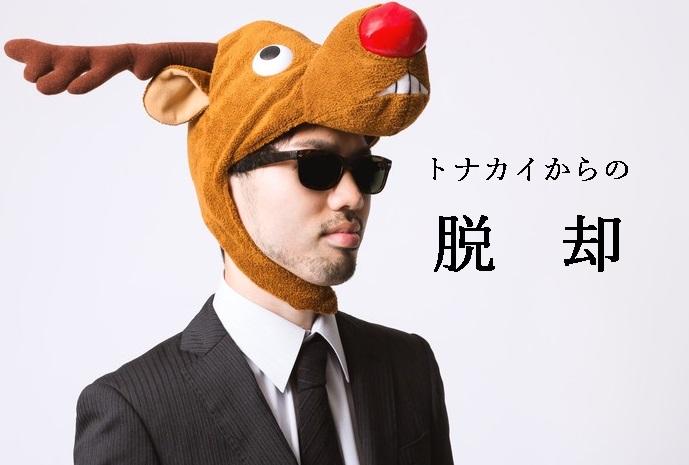 f:id:hiderino-akihito:20190513212932j:plain