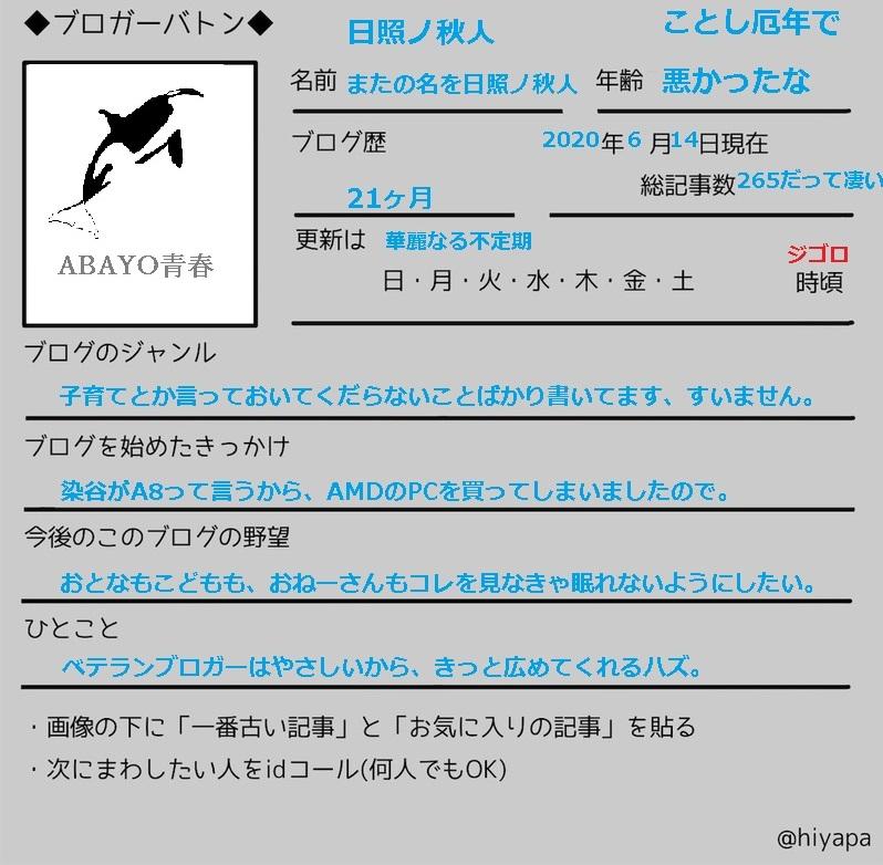 f:id:hiderino-akihito:20200613212903j:plain