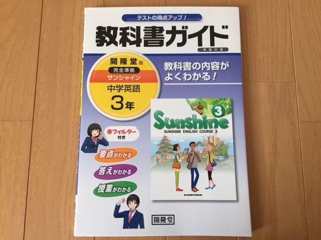 中学生の教科書ガイド英語の画像