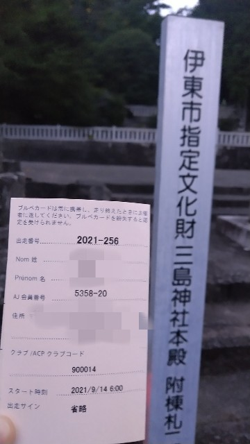 f:id:hidetorashogun:20210916054211j:image
