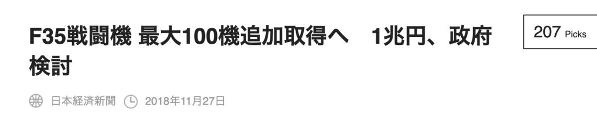 f:id:hidetoshi_h:20200313064315p:plain