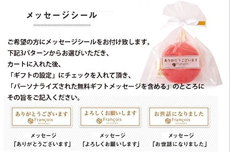 macaron_message
