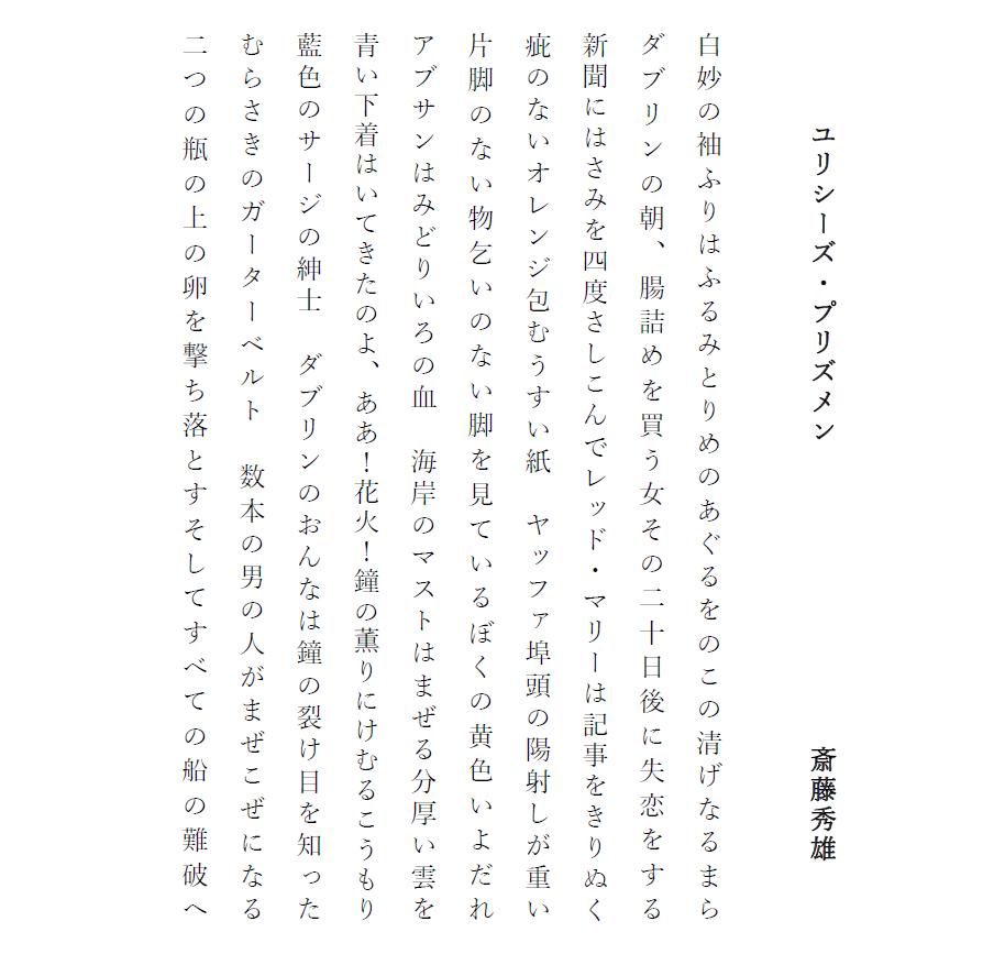 「ユリシーズ・プリズメン」斎藤秀雄