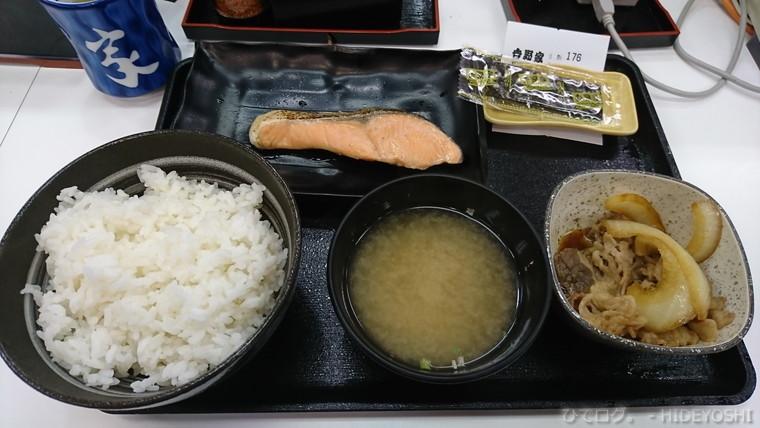 f:id:hideyoshi-motolife:20170302001359j:plain
