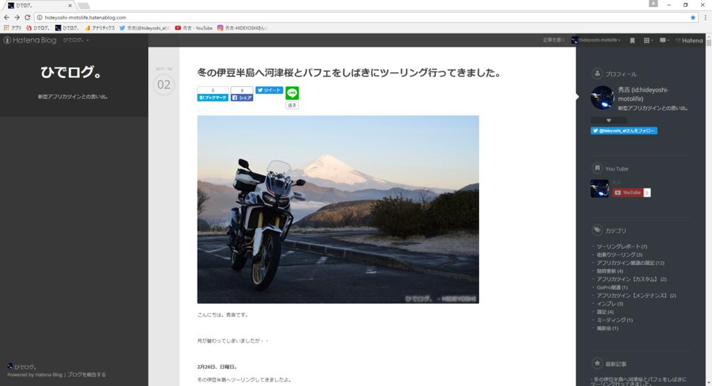 f:id:hideyoshi-motolife:20170302221721p:plain