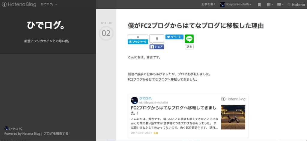 f:id:hideyoshi-motolife:20170305004635p:plain